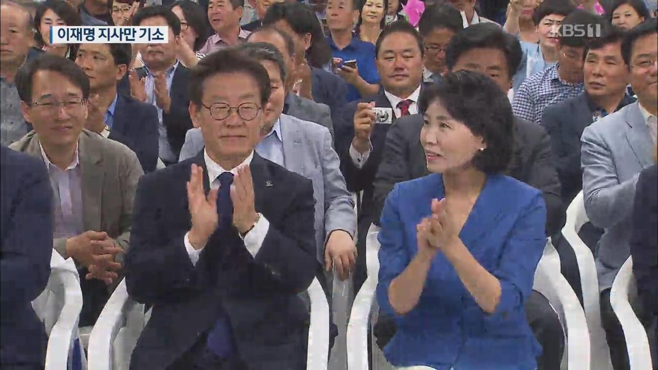[단독] 검찰, 이재명 경기지사 기소..부인 김혜경 씨는 무혐의