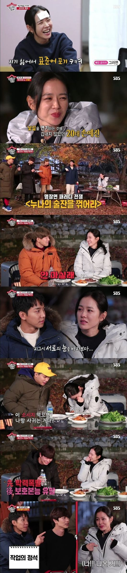 <p> Son Ye-jin this in 2019, 'All The Butlers'in the members to be reunited with some of the 'best 1 minute'. What, according to the 9th(Sunday) will be broadcast SBS 'All The Butlers'furniture audience 11. 1%, the Top 14. 2%(NCR, Part 2)to this day viewership high-run record this. This day 'All The Butlers'is 20 years old to 49 years young viewers target the 2049 target audience 5. 5%, KBS2 'Happy Sunday - Superman is back, 1 Night 2 days' (4. 7%), MBC 'Palace of the peoples husband' (1. 4%)and the gap represents the same time zone 1 up eye-catching. This day 'All The Butlers'in Lee, Lee Seung-gi, Yang Se-hyeong, Yook Sungjae 1 year anniversary, the MT facilitator actor Son Ye-jin together with the special MT, enjoying the look was unveiled. Son Ye-jin is a game, the game, dance the dance, perfect preparation and for reducing a reverse attraction with the members and the viewers captivated. A long time top keep the top of the actors meticulous planning and self-management, of human attraction and the 'perfect one'may be. First member and Son Ye-jin is dinner time and that 'the ban game'the body into the pool. 'The game' Queen of Son Ye-jin to break down for the members of the pincer was, but Son Ye-jin is the star of this fall-off was avoided. Eventually in the game packages for Yook Sungjae and Lee Seung-gis dinner went. Lee Seung-gi and Yook Sungjae is Son Ye-jin this directly to the prepared ingredients into the barbecue to create and Son Ye-jin and MT is absurd. A real gift,said tingle you. Barbecue to eat, and Lee Seung-gi who now work until 30 degree was, I heard,said the driver, release. Debut after 1 year in one, many two works by appeared for counting. Son Ye-jin this works end if it was easy to be hard scenario or seethe passion and work for the greedy.</p><p> Son Ye-jin this movie My wife got marriedBlue Dragon Film Festival Best Actress award, its a squirrel was at the time I was 27 years old. Lee Seung-gi, the 27 year old actress married her role was not easy the decision seems to have beencalled, Son Ye-jin is 24 years old in an affair with her, the 25-run divorce her I had to smoke,he said. Yook Sungjae with tremendous challenge.amazing, Son Ye-jin is now you see it a tremendous challenge to think didnt like. The stranger within a smoke about this thing how not to? Want to is fear, afraid was not the same. This day, the members of Son Ye-jin in this film my head of the eraserthe scenes of a parody. Jung Woo sung role in this or if you drink with me back there?La asked when Son Ye-jin this drink to be successful. The first runner spiral Lee is cool this or if you drink with me back there.he said, but Son Ye-jin I dont want to,he said to laughter. Lee Seung-gi finish cool Flash failure with Yang Se-hyeong, this stepped forward. Yang Se-hyeong, this pocket in the mushrooms and sausages to take out, and eat this I love back there. he said,but Son Ye-jin is hateand burst out laughing. The ensuing challenge Yook Sungjae is a succession drink after drunken acting and I really like it. This or and please me and get acquainted monthand UPN. Yook Sungjaes cute acting Son Ye-jin is finally cool 'one-shot'answer. 'Marshmallow Wars'Winner Yook Sungjae is the joy of Roar and leave a laugh. Meal after the game. Son Ye-jin and the members 'body speak'to the movie title to fit the game to progress. Lee Seung-gi and Yook Sungjae for the team, Lee and Yang Se-hyeong, this one team and Son Ye-jin this 'dices'. Yang Se-hyeong is more than profit and the illusion of breathing and bet lightly in victory, or in the exemption. This day in the broadcast Son Ye-jin is a member of the three do share(三人行必有我師)from three people with of them necessarily in one person is the master of that story,and 1 use some of the to be proposed. Son Ye-jins 'love'as Lee Seung-gi, Lee, Yang Se-hyeong, Yook Sungjae is a rising type present, each one with their own theme, A 10-minute lecture period. Lee is the argument for using the speed mental arithmetic, Yang Se-hyeong is the horse into the River, Lee Seung-gi is 25 years old by chat, Yook Sungjae is the karaoke atmosphere in the bootstrap of the river. Son Ye-jin of the exciting karaoke practice in the explosion. Hot for expensive items Bunny ears hat, Son Ye-jin is a member with them for their 'bus in'and the gorgeous stage. The frenzy of the dance partyto your shooting. Son Ye-jin of reversal of 'excited'members of the original excitement and playing with sister, teach drill there was no need,said Marvel. Pack and whiter the light, finishing the day for members. The next morning, Son Ye-jin is members toast to directly and together the two walk out on her. Son Ye-jin is a member them, I promise. And, with the promise of a man and the promise of the all importanta few days promise to do one next year kept the show will be fun,he said. Yook Sungjae solo album challenge, Lee Seung-gi is a week of desert travel, Yang Se-hyeong is the other, Lee is playing the pianogoals for next year as promised. All of me 'and the promise of'said back finally Son Ye-jin in the next year All The Butlers from themembers meet again in the promise was kept to verify that thepromise walk and 2019 material nature promised.</p><p>The members all cheered for among Yook Sungjae 1 year why go on looks,revealed that Son Ye-jin on the bread I am. Son Ye-jin this in 2019, members and 'All The Butlers'conditions, this scene is per minute viewership of 14. 2% 'best 1 minute'and viewers  attention. 'The same child life, and besides - All The Butlers' every Sunday afternoon 6: 25 broadcast. / [Pics] 'All The Butlers' Broadcast Capture.</p><p> 'All The Butlers' Broadcast Capture.</p>