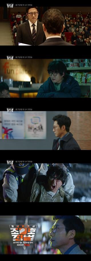 '동네변호사 조들호2' 1차 티저 영상이 공개됐다. KBS 티저 영상 캡처