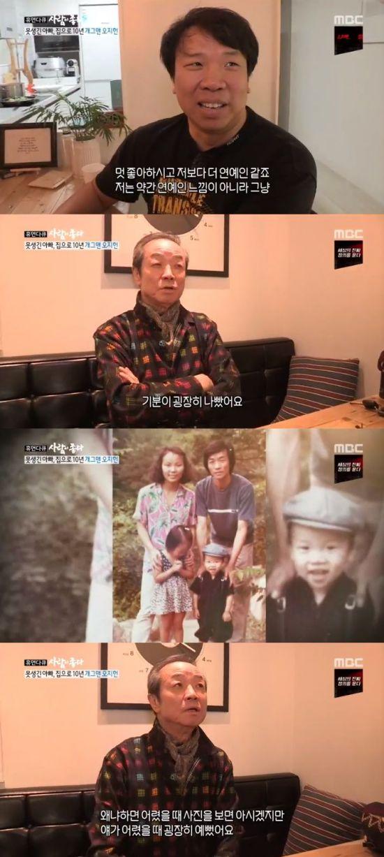 '사람이 좋다' 오지헌, 청담동 출신..수영장 있는 100평 집 거주 [TV캡처]