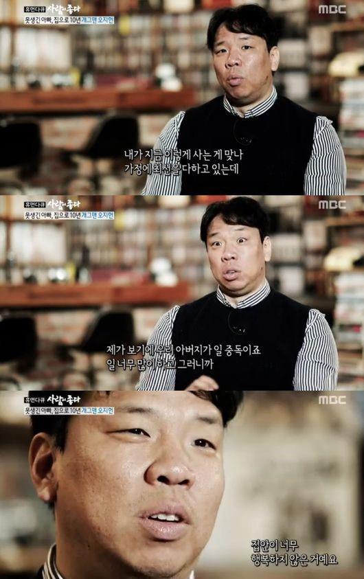 (사진=MBC '사람이 좋다')