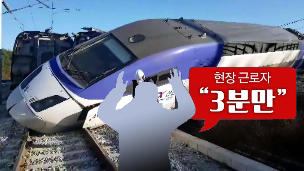 """[뉴스앤이슈] """"806호는 경고했다""""..사고를 예고한 조짐들[미르 토토 시몬스 토토]"""
