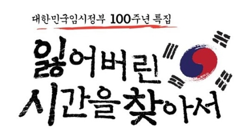 100년전 임정 자취 따라..MBC '잃어버린 시간을 찾아서'[유닉스 토토|디럭스 토토]