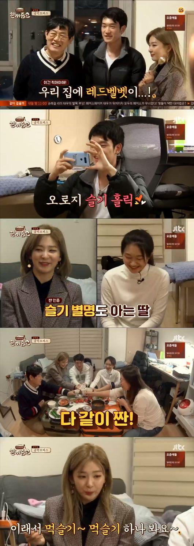 '한끼줍쇼' 슬기, 레드벨벳 '왕팬' 가족 한끼 성공..웬디 '실패'[종합][프리덤? 토토|스토리 토토]