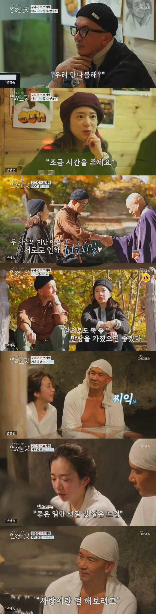 '연애의맛' 구준엽♥오지혜, 엇갈린 고백→새 커플 탄생 [MD픽]
