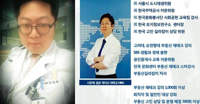 서준혁씨가 2016년 SNS 프로필로 썼던 의사 사칭 사진(왼쪽). 명찰에 '게이오대학병원'이라고 쓰여 있다. 서준혁씨가 ㅅ공단에 보낸 제안서에 포함된 이력서. 메디게이트뉴스