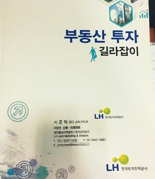 서준혁씨가 ㅅ공단에 제공한, LH 사칭 명함이 인쇄된 책자. ㅅ공단 관계자