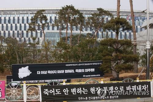 태안화력발전소 사망사고/사진=연합뉴스
