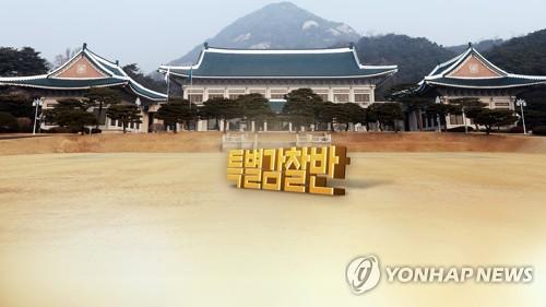 靑특감반원 비위 논란(CG) [연합뉴스TV 제공]