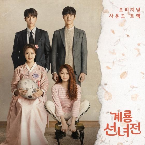 /사진=tvN '계룡선녀전' OST