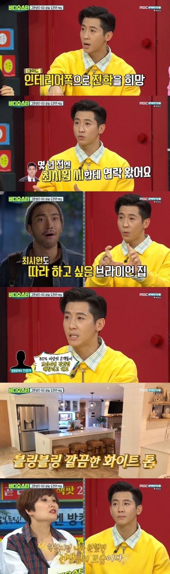 <p>18 days afternoon broadcast MBC live support for video starin our landscape, night, we, Brian Joo, Kim Young Hee, Kim Dong also appeared as a guest.</p><p>This day Brian Joo is from childhood Interiors designers was a dream, and the house directly to the mods. He said: celebrities also me, version and. How long ago that Super Junior Choi Siwon  Mr. phone and in our home I want to do, and,he said. Or Brian Joo recently Interiors in the industry, more than 80% customers their own house like that one said.</p><p>Brian Joo recently, the Flower class is also being revealed. He said: the lesson is, in school one of the best teacher of all.he said. Then the MC box down allow me,he said to laughter, I found myself.</p>