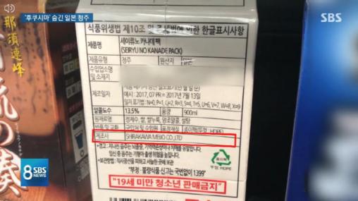 홈플러스가 소비자 몰래 판매하다 적발된 후쿠시마산 사케./ SBS 화면 캡처