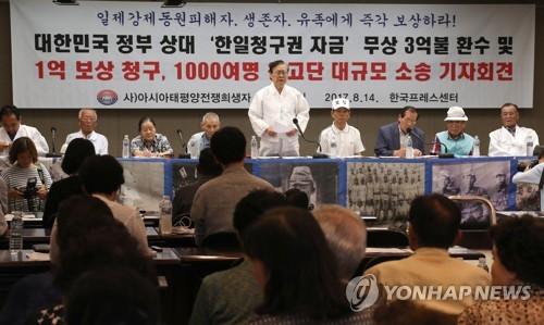 지난해 한일청구권 자금 환수 소송 기자회견 [연합뉴스 자료사진]