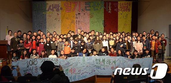지난해 사랑의 일기 큰 잔치에 참석자들이 단체 기념사진을 찍고 있다.© News1