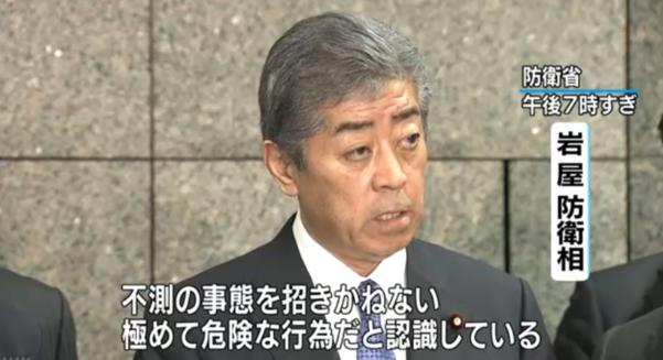 이�야 다�시(岩屋毅) 방위상� 2018년 12월 21일 오후 기자회견을 열고 �한국 측의 의도는 명확히 알 수 없�만 레이더 조사는 (심각한) 사태를 초래할 수 있는 매우 위험한 행위�라고 했다. /NHK