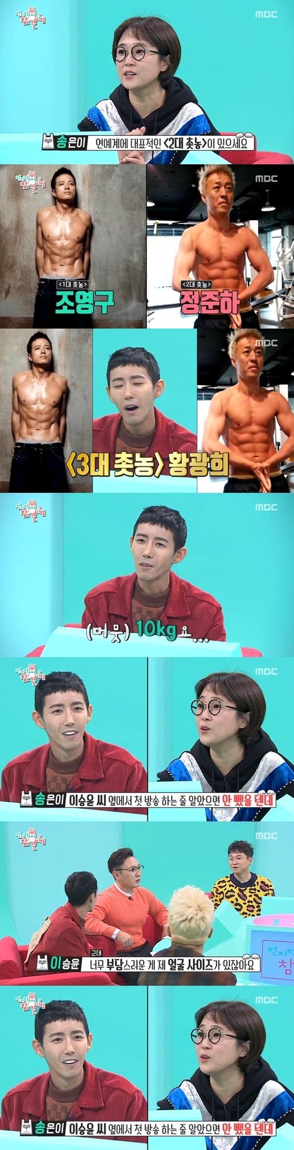 MBC '전지적 참견 시점' 방송 화면 캡처 © News1