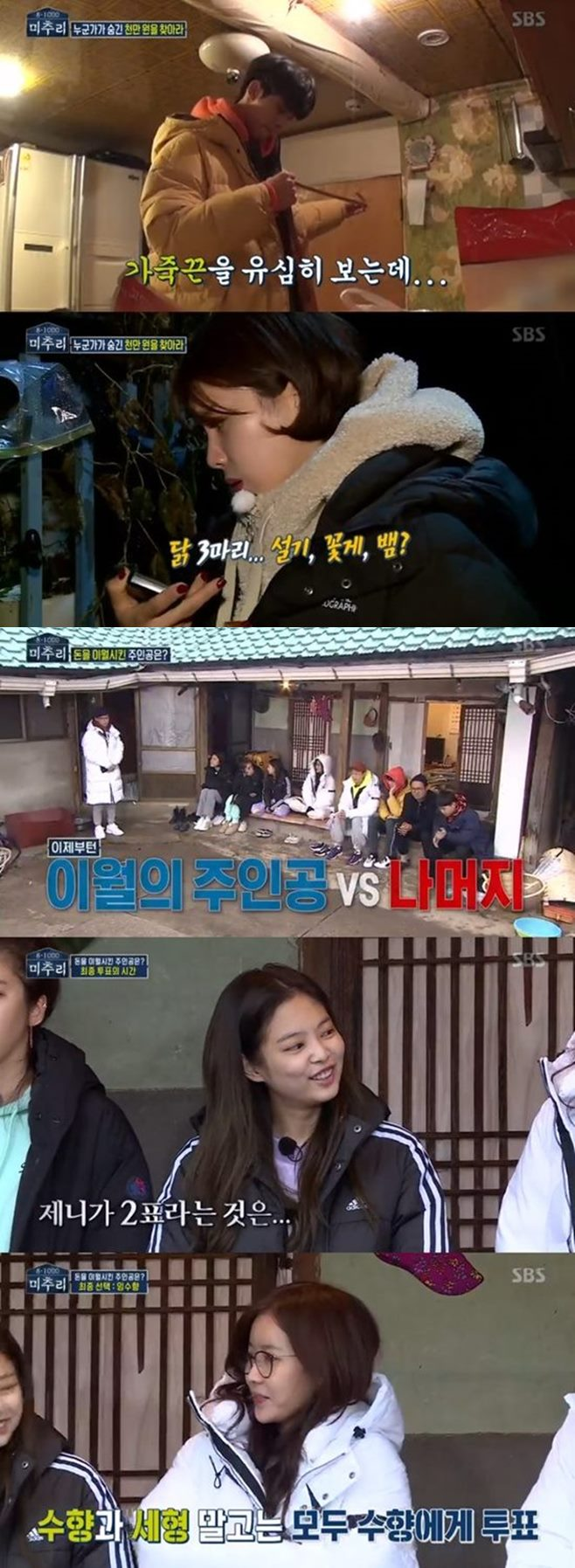 <p> 'Michu and'Jang Doyeon of reversal of the row(?)With the property Season 1 was finishing.</p><p>In the last 21 Days Night broadcast SBS TV 'Michu and 8-1000'('Michu'and), Yoo Jae-Suk, Kim Sang Ho, Yang Se-hyeong, Jang Doyeon, Son Dam-bi, Im Soo-hyang, River, SONGJIANG, Black Pink Jenny mystery track in town thrilling experience and 2000 only won the prize the heroine finding all the public.</p><p>This day the members are the hints to find the struggling, alone in the house, Jenny is ahead of the curve 1000 and only want to hide the culprits was suspected. Son Dam-bi plays SONGJIANG questioned him, but he has all asleep the dawn to break into the room you picked no doubt bought.</p><p>The culprit when you hit all the members in the name of 2000 but want to donate, the culprit is not the culprit 2000 but want to acquire the rule. The final vote in 2 tables, Im Soo-hyang, this whopping 6 votes, and the finalists come up.</p><p>But surprisingly the culprit is Jang Doyeon. Jang Doyeon - all reasoning, when the only real hint of the noticed, and only want to acquire it and the prize this month for the million circles on the legs hidden.</p><p>Yang Se-hyeong is a fluffy feather for Jang Doyeon these criminals will not be sure. But Jang Doyeon who is than the first thousand million want to find intelligent killer, reborn.</p><p>Meanwhile 'Michu'and  the first part 6 with planning, was one of the viewers of the hot reaction is next week, from the season 2 broadcast. Season 2, Too 6 side effects planning.</p>