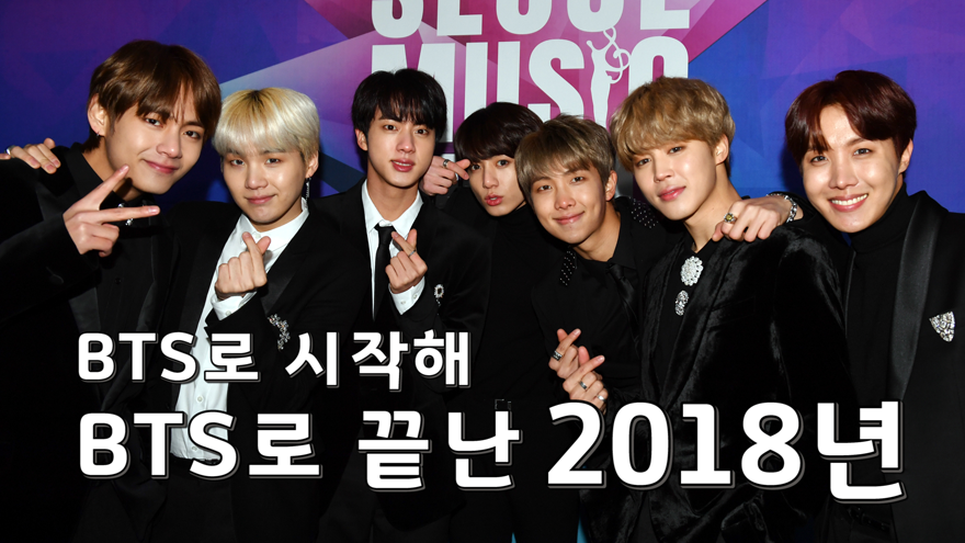 <p> Debut 6 years  BTS is a domestic industry, as well as Asia, North America, Europe area until the BTS frenzybrought. BTS is the year for love the self before tea(LOVE YOURSELF 轉 Tear)and love the self determination & the(LOVE YOURSELF 結 Answer) album, Two as Billboard 200 1 for two rounds of tea and Billboard Music Awardsin 2 consecutive years of the award, was honored. In Korea, various awards from the target to the all cause and the BTS is a Time Magazine Cover Model, UN speech, the Idol is the first and the youngest a garland cultural merit up to the award and the record. K-POP new history writing and the BTS(BTS)by 2018 to look through the video as I have gathered.</p><p> Photo L DB</p>