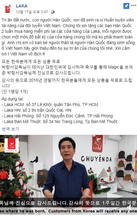 라까 페이스북 공식 계정 화면 캡처