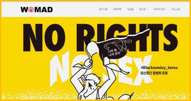 여성주의 커뮤니티 '워마드'의 메인 화면. [워마드 홈페이지 캡처]