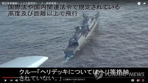 일 방위성, 초계기가 촬영한 영상 공개 (서울=연합뉴스) 일본 방위성은 지난 20일 동해상에서 발생한 우리 해군 광개토대왕함과 일본 P-1 초계기의 레이더 겨냥 논란과 관련해 P-1 초계기가 촬영한 동영상을 유튜브를 통해 28일 공개했다.     2018.12.28   [일본 방위성 유튜브 캡쳐]