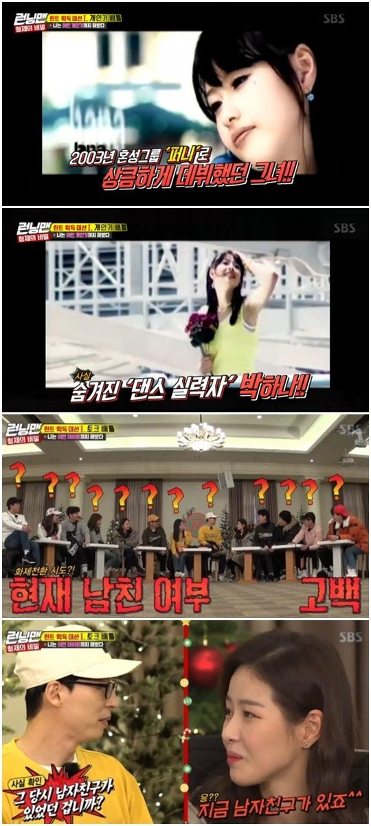 """<p>30 days broadcast SBS 'Running Man', actors Park Ha-na public Love and recognition.</p><p>Park Ha-na this day with a guest starring actors Sung Hoons 'thumb'regarding this story. his Love for horses.</p><p>Park Ha-na Sung Hoon """"for the same workout in the gym. Friendly style, not the other woman celebrity on toxic friendly. To drive you home also,""""said.</p><p>This In Sung Hoon is """"why are there alive. You then Boy friend was like""""you have uncovered.</p><p>Park Ha-na """"then was not and now is a Boy friend you have,""""he corrected himself. Park Ha-na is a General one and one.</p>"""