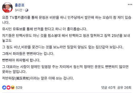 홍준표 전 자유한국당 대표 페이스북 갈무리