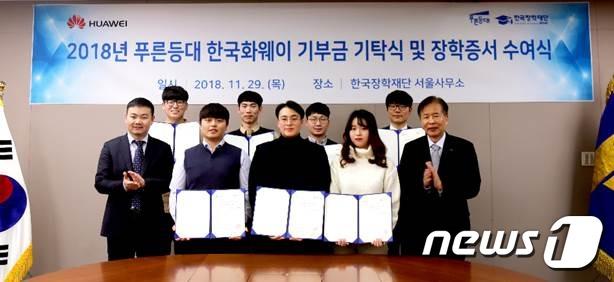 화웨이가 지난 11월29일 한국장학재단 서울사무소에서 열린 장학증서 수여식에서 학생들에게 장학금을 전달하고 있다. © News1