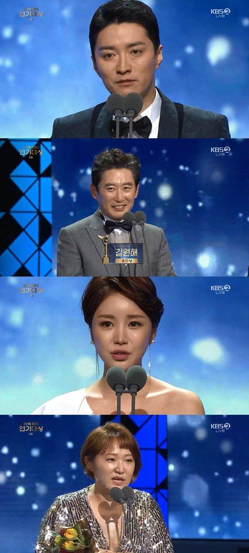 [KBS 연기대상] 인교진·김원해·김현숙·윤진이, 남녀 조연상
