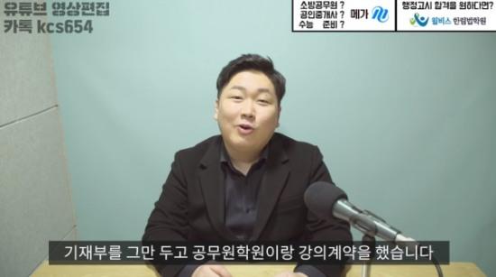 (사진=신재민 전 사무� 유튜브)