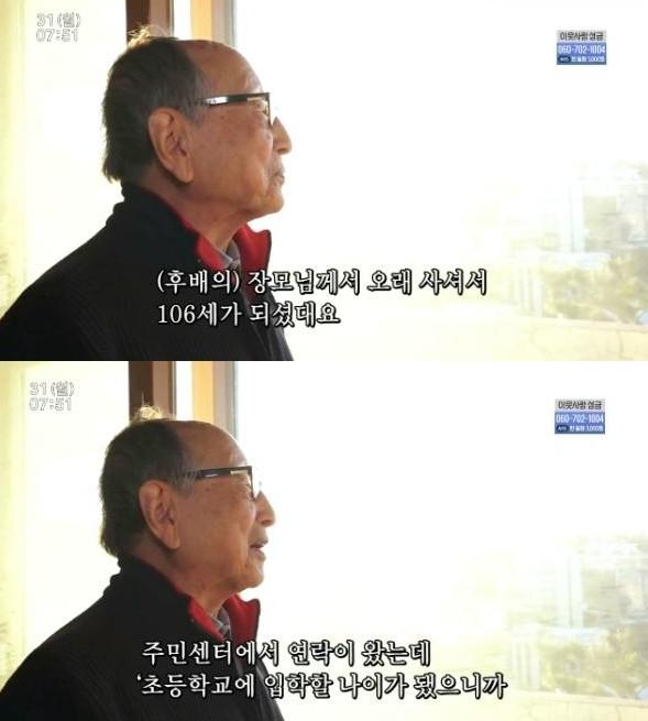 """'인간극장' 김형석 교수 """"이제 100세, 건강비결은 소식"""""""