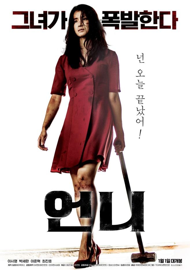 이시영X박세완 '언니' 개봉 기념 스페셜 포스터