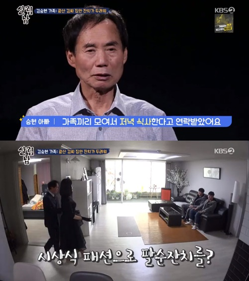 """'살림하는 남자들2' 김승현 """"며느리 얘기에 자식입장으로 비교 돼"""" ..."""