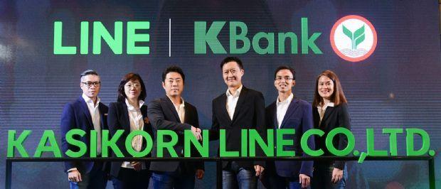 라인이 카시콘 은행과 태국에 인터넷은행을 설립한다.(사진=카시콘 은행 홈페이지)