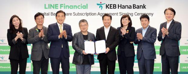 KEB하나은행의 인도네시아 현지법인인 인도네시아 KEB하나은행과 글로벌 모바일 플랫폼 라인(LINE)의 금융자회사 사 라인파이낸셜아시아 간 신주인수계약 체결식