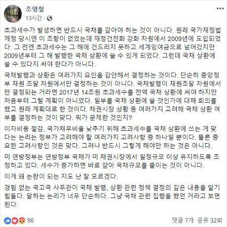 (사진=조영철 교수 페이스북 캡처)