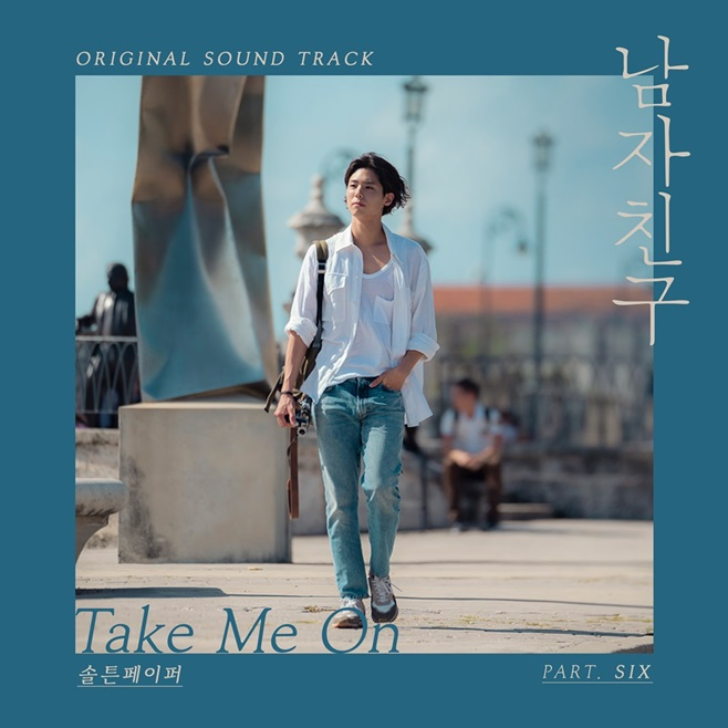 남자친구 OST Take Me On