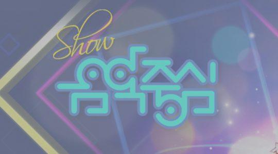 '쇼! 음악중심'/ 사진=MBC