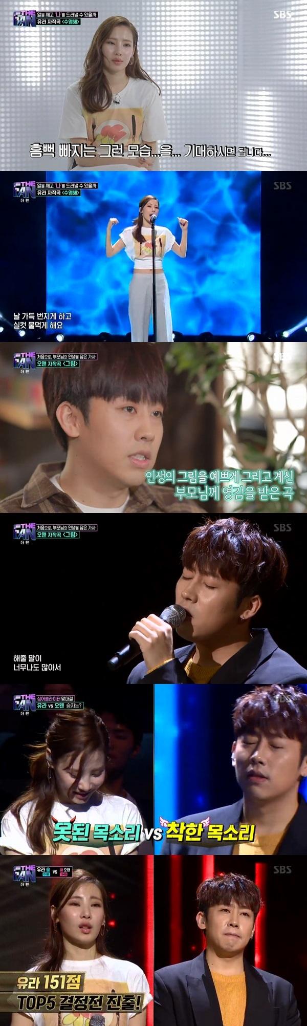 SBS '더팬' 방송 화면 캡처© News1