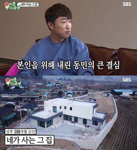 (사진=SBS '미운 우리 새끼' 캡처)