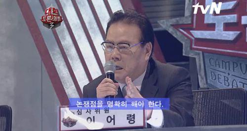 ⓒ사진=tvN '대학토론배틀' 방송캡처