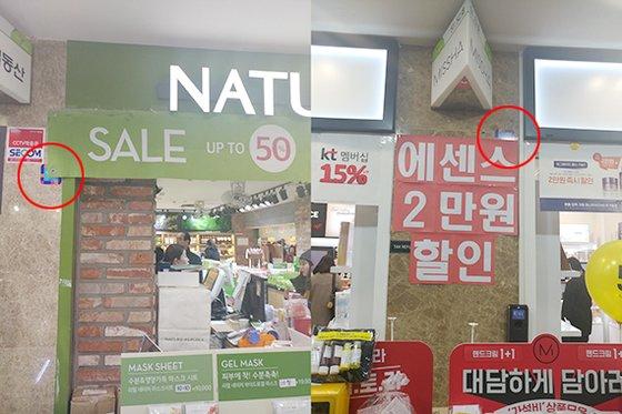 서울 영등포역 지하상가에 입주한 점포 60곳 중 상당수가 제로페이 가맹점임을 알리는 스티커 위(빨간색 동그라미)로 플래카드나 광고지 등을 붙여놔 소비자들이 이를 인지하기 어려웠다. [중앙포토]