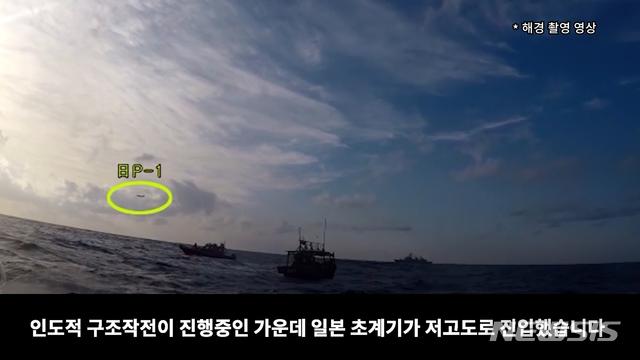 【서울=뉴시스】국방부는 4일 한일 간 레이더갈등과 관련해 일본 해상 초계기(P-1)의 위협적인 비행 모습을 담은 반박 영상을 공개했다. 사진은 광개토대왕함이 표류중인 조난 선박에 대해 인도주의적 구조작전을 하는 가운데 일본 초계기(노란 원)가 저고도로 진입하는 모습. 2019.01.04. (사진=국방부 영상 캡쳐) photo@newsis.com