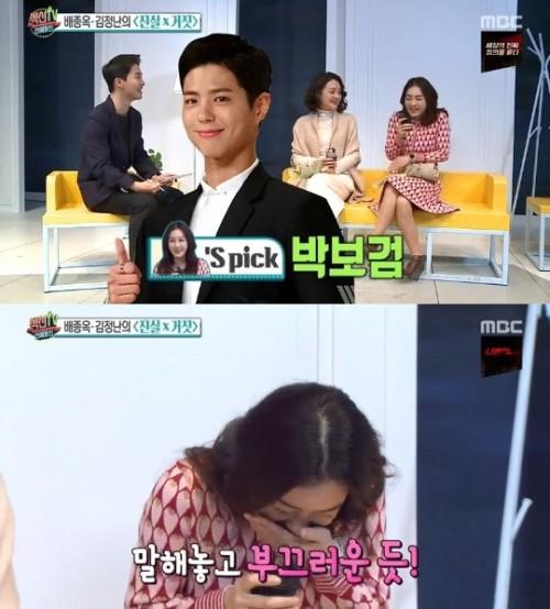 """'섹션TV' 배우 김정난 """"멜로 연기 하고 싶은 배우는 박보검"""" 나이 ..."""
