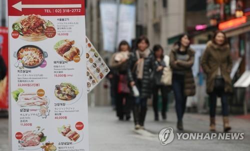 서울 중구 명동의 식당가 [연합뉴스 자료사진]
