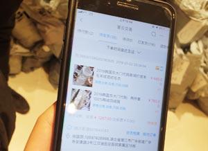 중국인 보따리상이 실시간으로 상품을 올리고 주문을 받는 휴대폰 화면. /이건창 기자