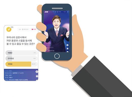 돌풍 일으킨 생방송 퀴즈쇼 '잼라이브' 성공비결