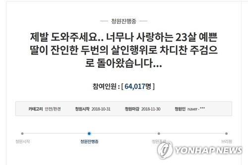상견례 앞두고 살해당한 딸…춘천 살인사건 [청와대 국민청원 홈페이지 캡처]