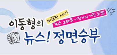 """손혜원 """"조재범 뒤에 전명규, 심석희 성폭행 알고 있었나 여부 알아..."""