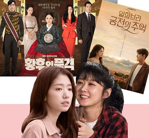 드라마 안방마님 장나라-박신혜 물광 피부 비결은?